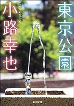 表紙: 東京公園 | 小路幸也