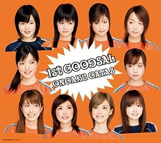 1st GOODSAL(初回生産限定盤)