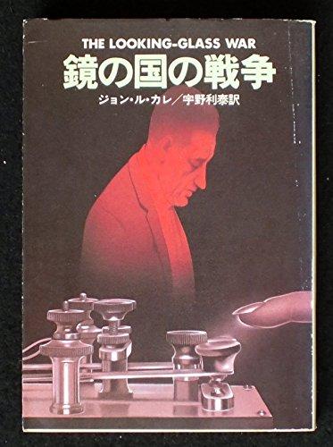鏡の国の戦争 (ハヤカワ文庫 NV 226)
