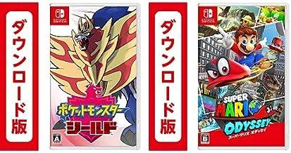 ポケットモンスター シールド|オンラインコード版 + スーパーマリオ オデッセイ|オンラインコード版