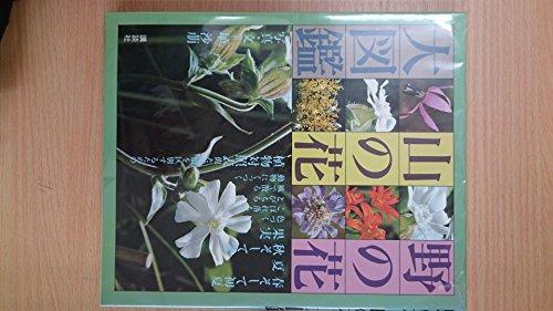 野の花 山の花 大図鑑の詳細を見る
