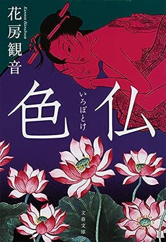 色仏 (文春文庫 は 55-2)
