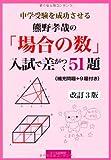 中学受験を成功させる 熊野孝哉の「場合の数」入試で差がつく51題 改訂3版 (YELL books)