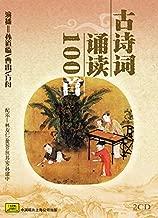 古诗词诵读100首(2CD)
