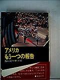 アメリカ・もう一つの報告 (1978年)