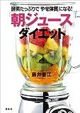 酵素たっぷりで「やせ体質」になる!「朝ジュース」ダイエット (講談社の実用BOOK)