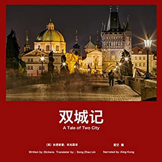 双城记 - 雙城記 [A Tale of Two Cities] audiobook cover art
