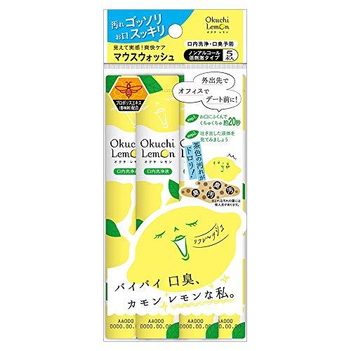 オクチレモン マウスウォッシュ 5本×6個セット 30本 レモン味 (ノンアルコール/携帯) 口内洗浄液 口臭ケア …