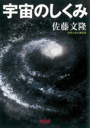 宇宙のしくみ (朝日文庫)の詳細を見る