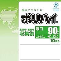 【ケース販売】 ポリハイ ごみ袋 90L 0.05 半透明 (LP-90HT) 10枚入×25冊