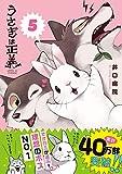 うさぎは正義 5 (リラクトコミックス Hugピクシブシリーズ)