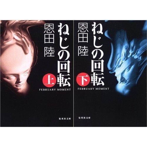 ねじの回転―February moment (上)(下)巻セット (集英社文庫)