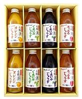 アルプス ストレート果汁100% オーガニック ジュースギフト 詰合せ8本セット [有機JAS認定]