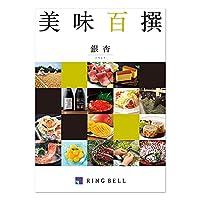 <リンベル>グルメカタログギフト 美味百撰 銀杏コース