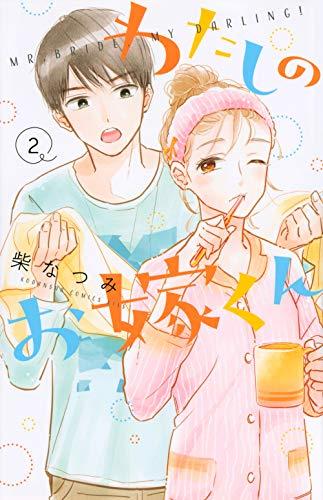 わたしのお嫁くん(2) (KC KISS)_0