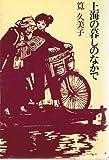 上海の暮しのなかで (1972年)