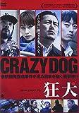 狂犬[DVD]