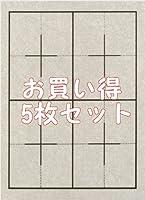 弘梅堂 5枚セット 書道下敷き 半紙 ベージュ色 両面罫線入 フェルト2.7mm 【名前欄なし】