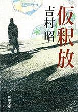 表紙: 仮釈放   吉村昭