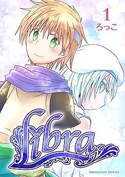 [ろっこ]のLibra 1巻 (マンガハックPerry)