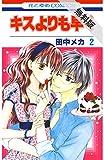 キスよりも早く【期間限定無料版】 2 (花とゆめコミックス)