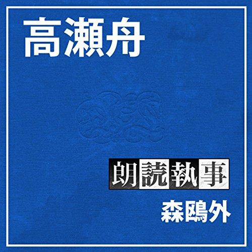 朗読執事~高瀬舟~ audiobook cover art