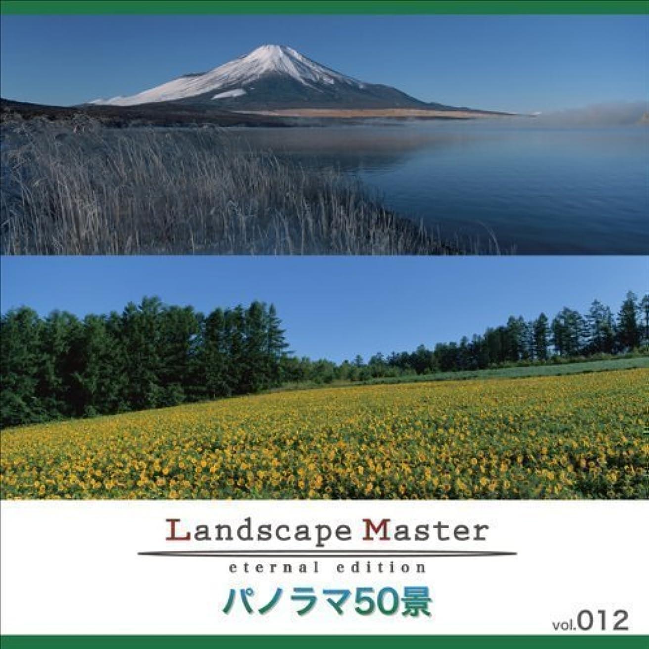 死ぬリラックスしたリハーサルLandscape Master vol.012 パノラマ50景