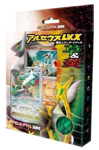 Pokemon DPt Japanese Advent of Arceus Starter/Theme Deck - Grass/Fire (japan import)