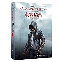 Assassin's Creed: The Last Descent(Chinese Edition)