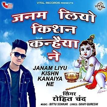 Janam Liyu kishn Kanaiya Ne