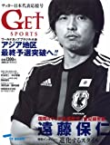 GETSPORTSアジア地区最終予選突破へ! (NIKKAN SPORTS GRAPH)