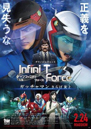【映画パンフレット】 劇場版 Infini-T Force ガッチャマン さらば友よ