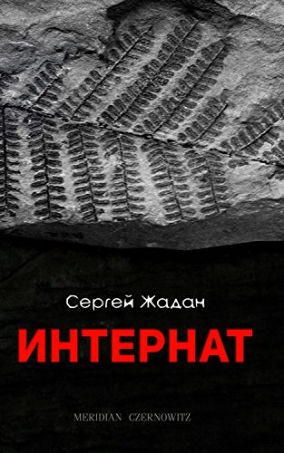 Интернат (Russian Edition)