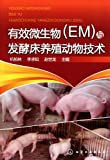 The Effective Microbial <EM> with Fermentation Bed Animal-Breeding Technology (Chinese Edition)