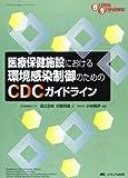 医療保健施設における環境感染制御のためのCDCガイドライン (Global standard series)