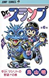 Dr.スランプ 6 (ジャンプコミックス)