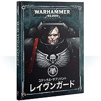 コデックス サプリメント: レイヴン ガード 日本語版 「ウォーハンマー40.000」 (Codex Supplement: Raven Guard Japanese)