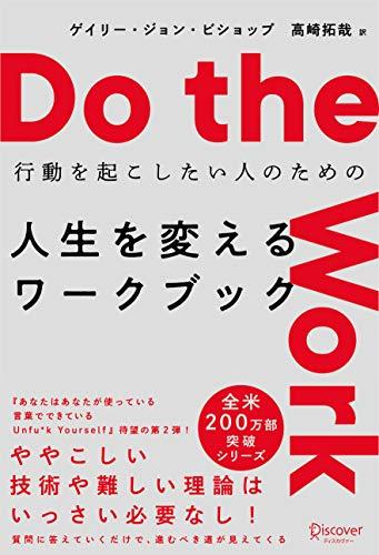 Do the work 行動を起こしたい人のための 人生を変えるワークブック