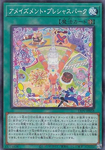 遊戯王 LIOV-JP058 アメイズメント・プレシャスパーク (日本語版 ノーマル) ライトニング・オーバードライブ