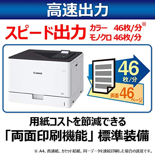 CanonA3カラーレーザープリンターSateraLBP853Ci