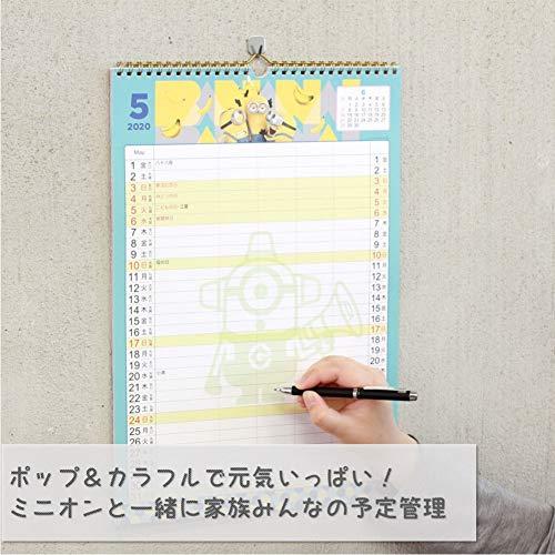 学研ステイフル『ミニオン2020年ファミリーカレンダー』