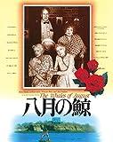 八月の鯨 日本公開30周年記念 ニュー・デジタル・リマスターBl...[Blu-ray/ブルーレイ]