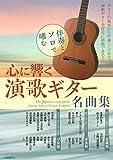 伴奏とソロで嗜む 心に響く演歌ギター名曲集