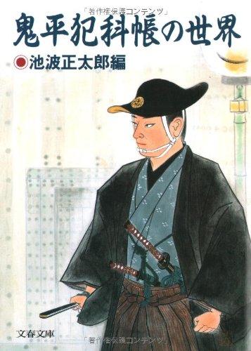 鬼平犯科帳の世界 (文春文庫)