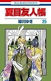 夏目友人帳 25 (花とゆめコミックス) - 緑川ゆき