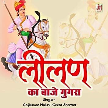 Lilan Ka Baje Gugra (Rajasthani)