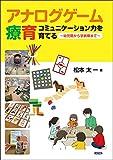 アナログゲーム療育ーコミュニケーション力を育てるー(幼児期から学齢期まで)