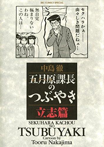 五月原課長のつぶやき(1) 立志篇 (ビッグコミックススペシャル)