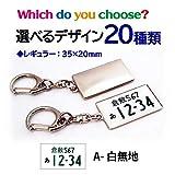 【レギュラー片面】ナンバープレートキーホルダー/35×20mm (A-白無地)