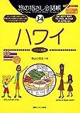 旅の指さし会話帳34 ハワイ(ハワイ英語)